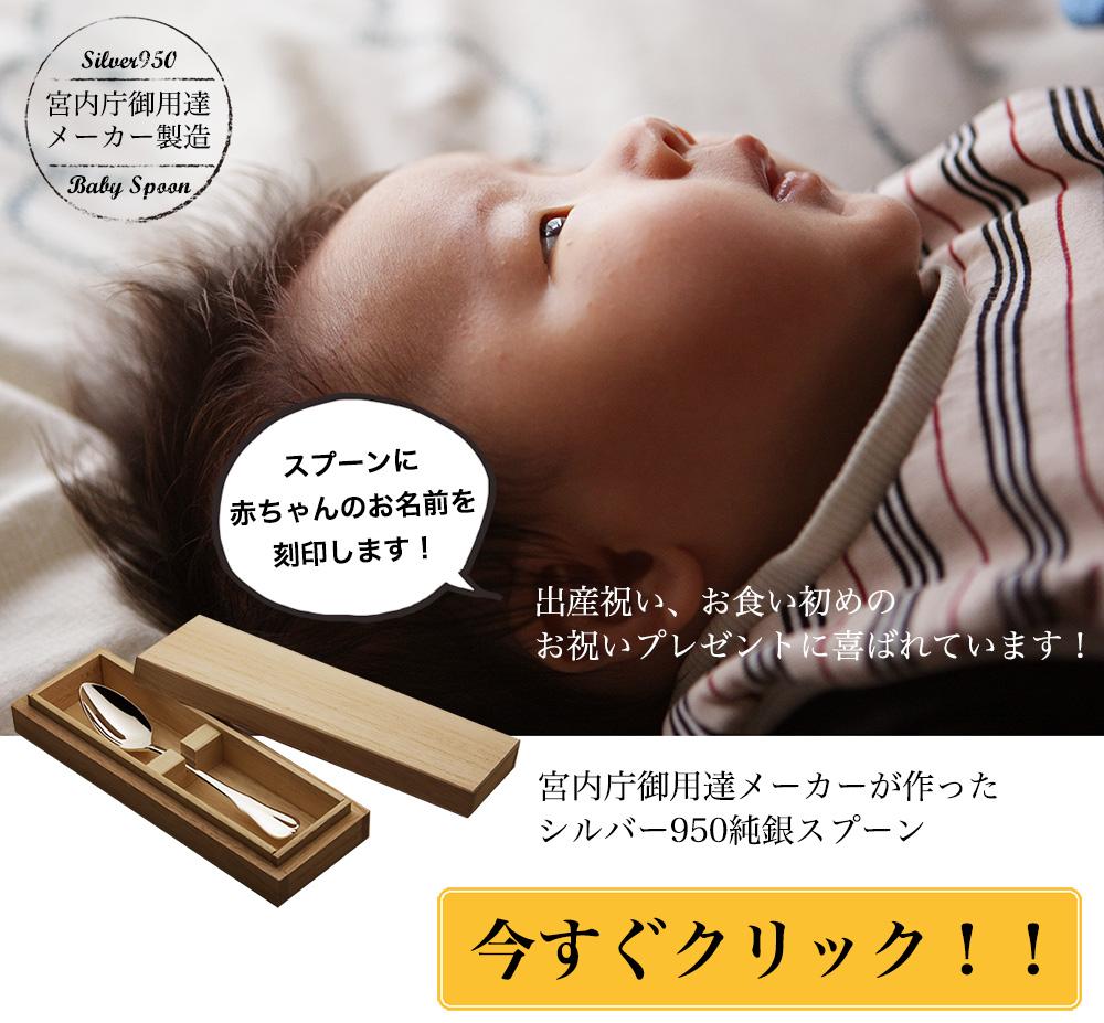 出産祝いに贈る赤ちゃん銀スプーン