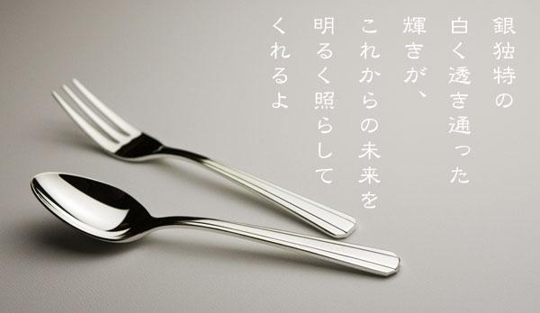 洋白銀食器