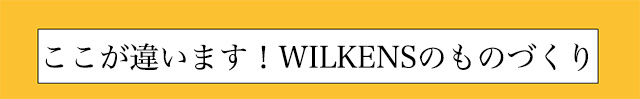 wilkensのものづくり