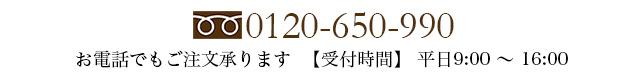 フリーダイヤル0120-650-990