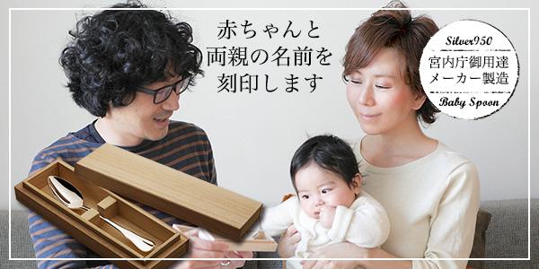 出産祝い 両親